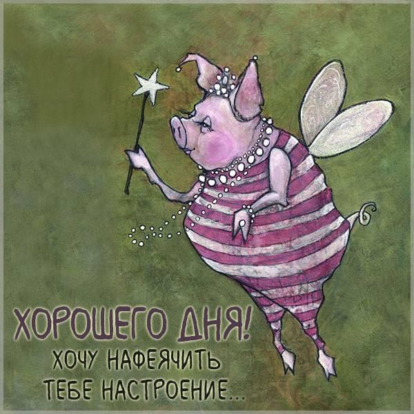 Открытка хорошего дня прикольная - скачать бесплатно на otkrytkivsem.ru