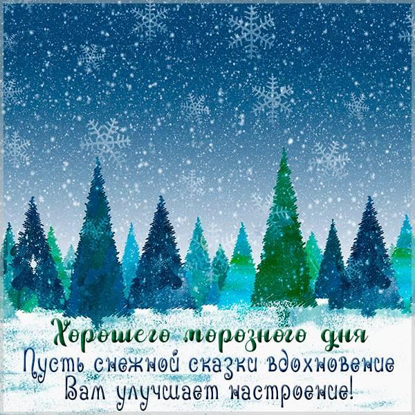 Открытка хорошего морозного дня - скачать бесплатно на otkrytkivsem.ru