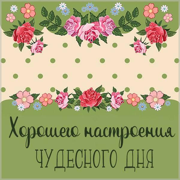 Открытка хорошего настроения чудесного дня - скачать бесплатно на otkrytkivsem.ru