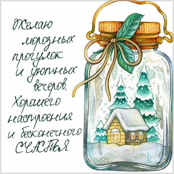 Открытка хорошего настроения зима - скачать бесплатно на otkrytkivsem.ru