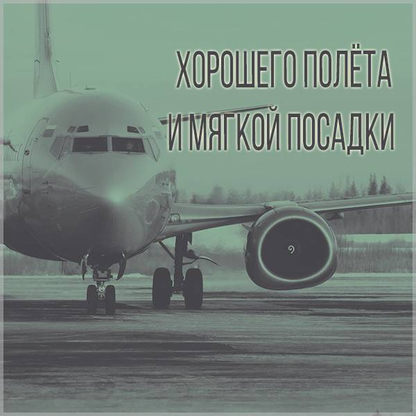 Открытка хорошего отдыха и мягкой посадки - скачать бесплатно на otkrytkivsem.ru