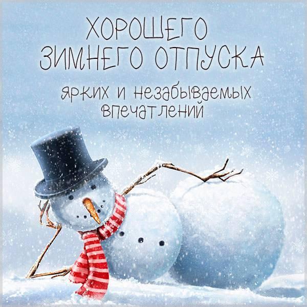 Открытка хорошего отпуска зимой - скачать бесплатно на otkrytkivsem.ru