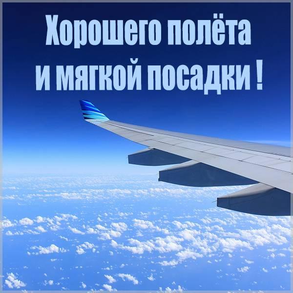 Открытка хорошего полета и мягкой посадки - скачать бесплатно на otkrytkivsem.ru