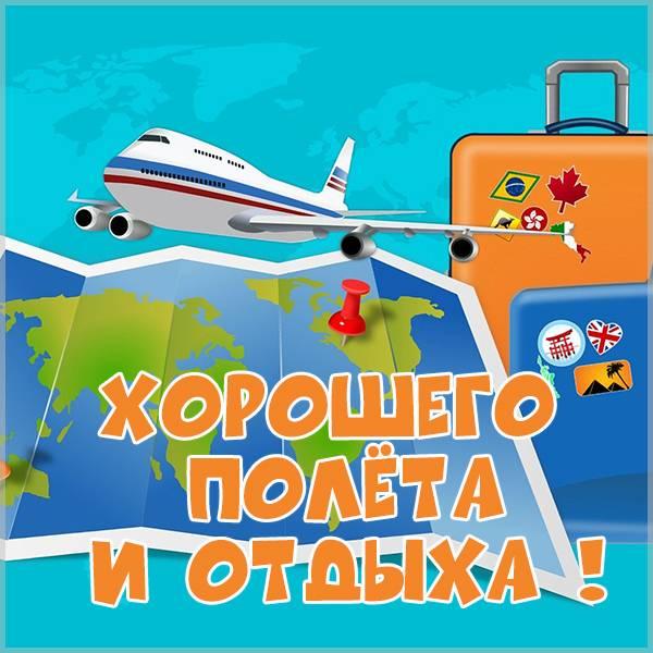 Открытка хорошего полета и отдыха - скачать бесплатно на otkrytkivsem.ru