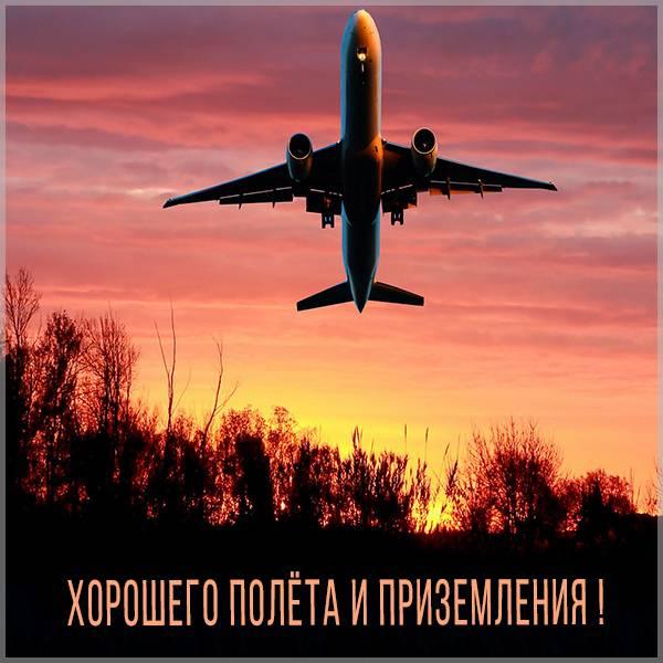 Открытка хорошего полета и приземления - скачать бесплатно на otkrytkivsem.ru