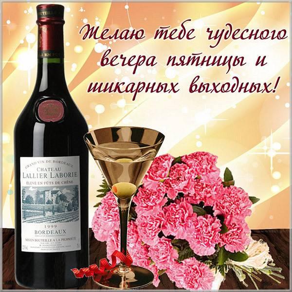 Открытка хорошего вечера пятницы - скачать бесплатно на otkrytkivsem.ru