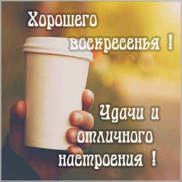 Открытка хорошего воскресенья - скачать бесплатно на otkrytkivsem.ru