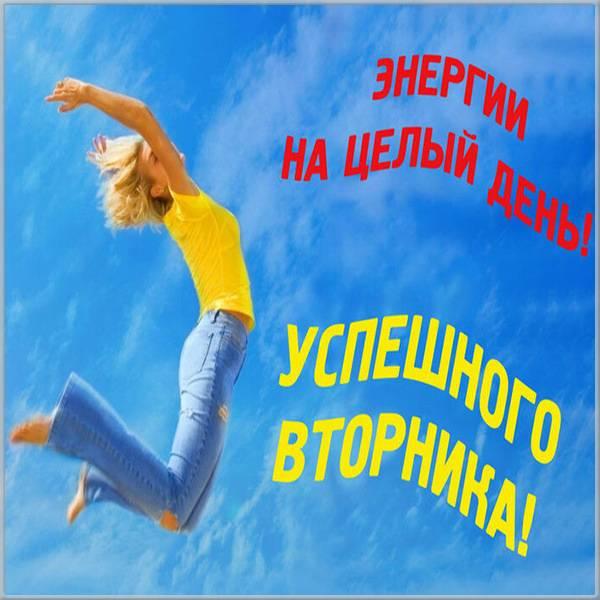 Открытка хорошего вторника и хорошего дня - скачать бесплатно на otkrytkivsem.ru