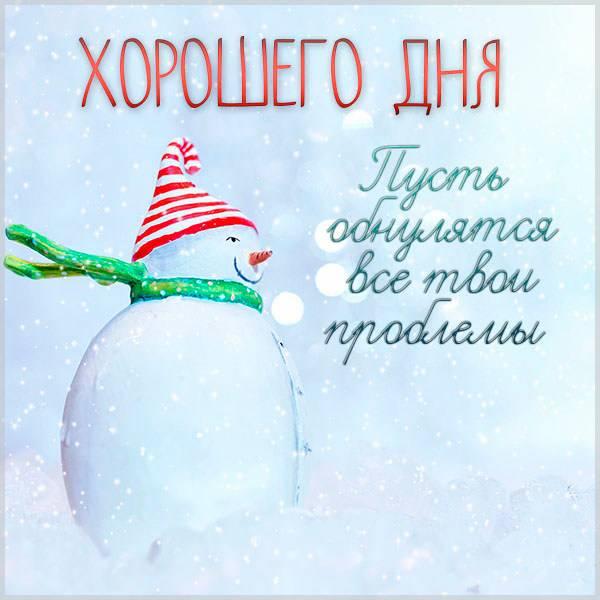 Открытка хорошего зимнего дня и настроения - скачать бесплатно на otkrytkivsem.ru