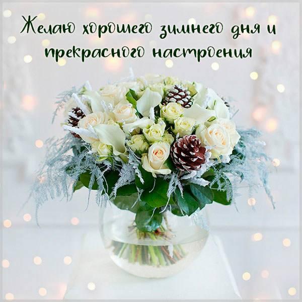Открытка хорошего зимнего дня и прекрасного настроения - скачать бесплатно на otkrytkivsem.ru