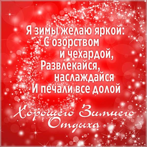 Открытка хорошего зимнего отдыха - скачать бесплатно на otkrytkivsem.ru