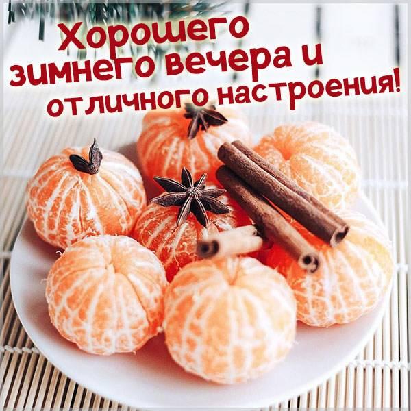 Открытка хорошего зимнего вечера и настроения - скачать бесплатно на otkrytkivsem.ru