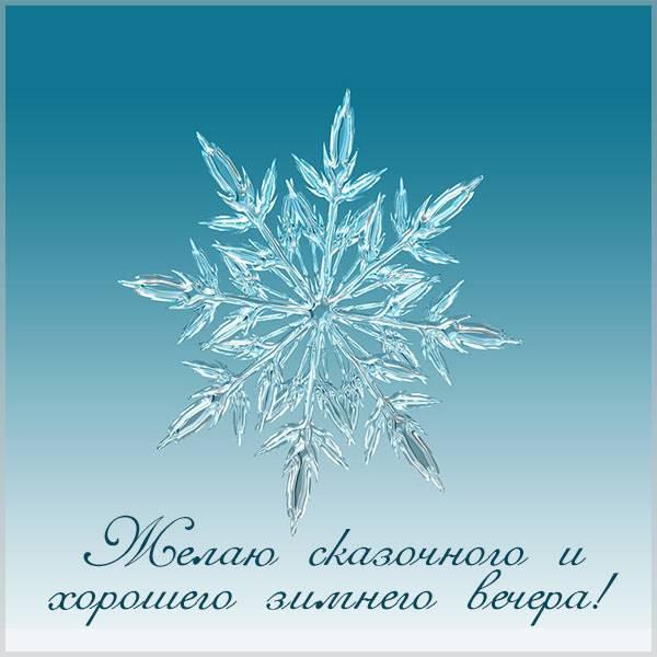 Открытка хорошего зимнего вечера - скачать бесплатно на otkrytkivsem.ru