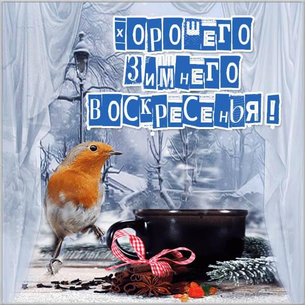 Открытка хорошего зимнего воскресенья - скачать бесплатно на otkrytkivsem.ru