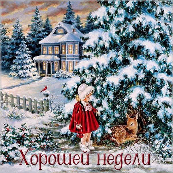 Открытка хорошей недели зимняя - скачать бесплатно на otkrytkivsem.ru
