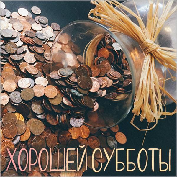 Открытка хорошей субботы мужчине - скачать бесплатно на otkrytkivsem.ru