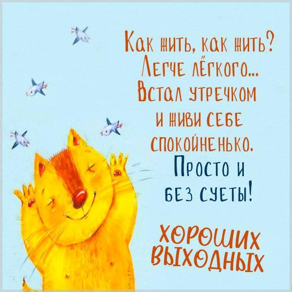 Открытка хороших весенних выходных - скачать бесплатно на otkrytkivsem.ru