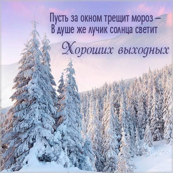Открытка хороших выходных зимой - скачать бесплатно на otkrytkivsem.ru