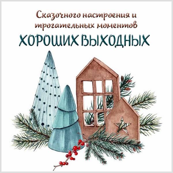 Открытка хороших зимних выходных - скачать бесплатно на otkrytkivsem.ru
