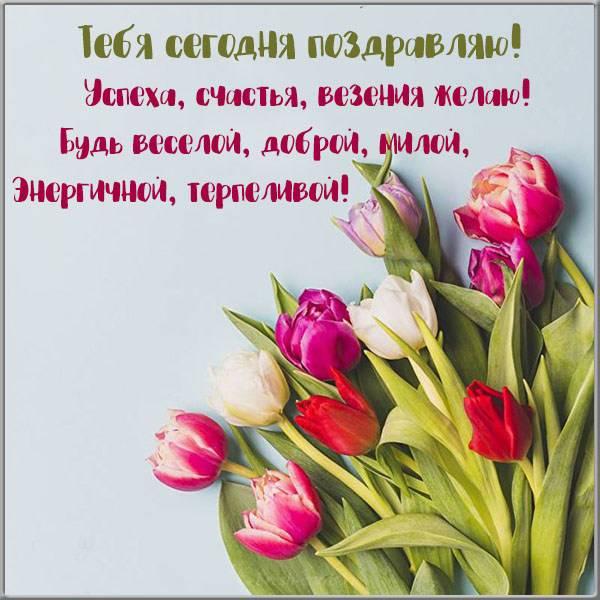 Открытка и поздравление для тебя любимая - скачать бесплатно на otkrytkivsem.ru