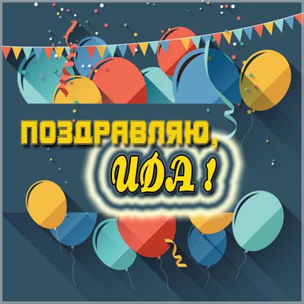Открытка Иде - скачать бесплатно на otkrytkivsem.ru