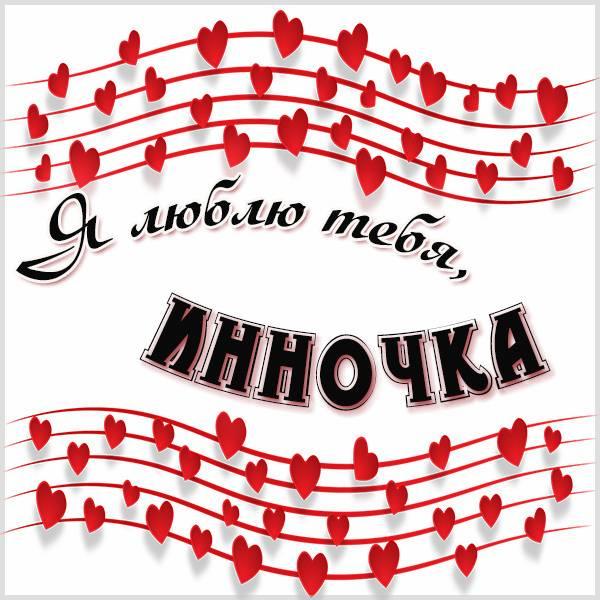 Открытка Инночка я тебя люблю - скачать бесплатно на otkrytkivsem.ru