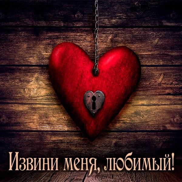 Открытка извини меня любимый - скачать бесплатно на otkrytkivsem.ru