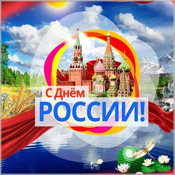 Открытка к 12 июня - скачать бесплатно на otkrytkivsem.ru