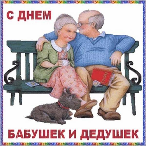 Открытка к дню бабушек и дедушек - скачать бесплатно на otkrytkivsem.ru