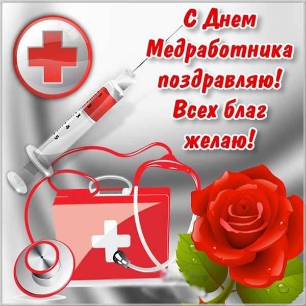 Открытка к дню медицинского работника - скачать бесплатно на otkrytkivsem.ru