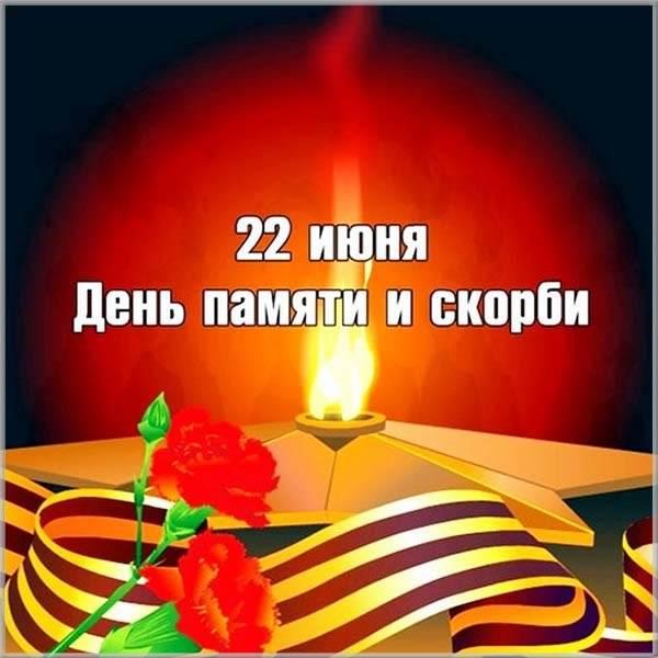 Открытка к дню памяти и скорби - скачать бесплатно на otkrytkivsem.ru