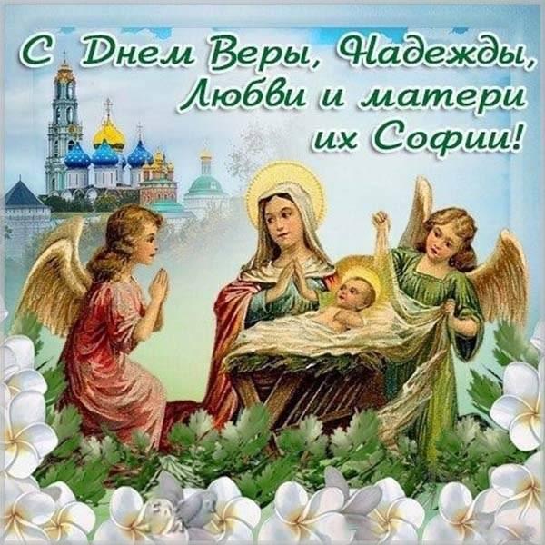 Открытка к дню Веры Надежды и Любви - скачать бесплатно на otkrytkivsem.ru