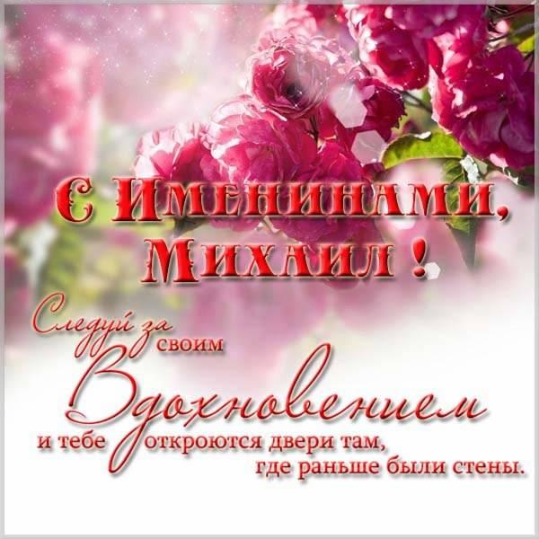 Открытка к именинам Михаила - скачать бесплатно на otkrytkivsem.ru