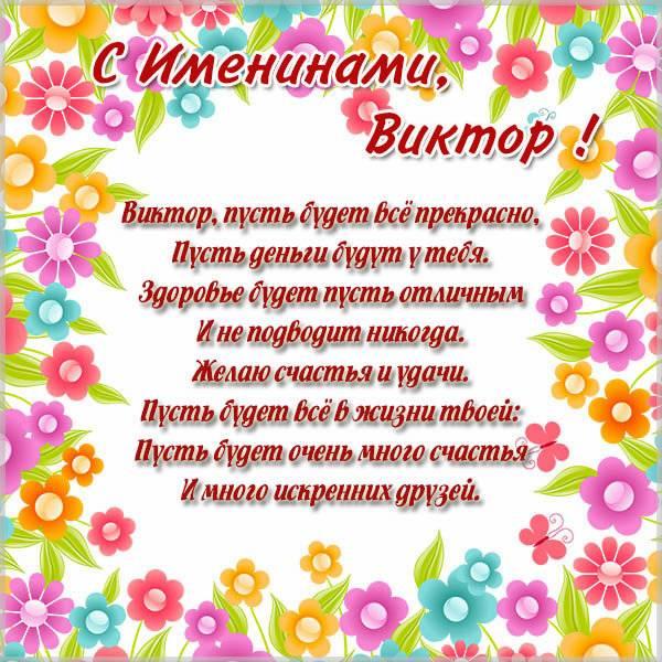 Открытка к именинам Виктора - скачать бесплатно на otkrytkivsem.ru