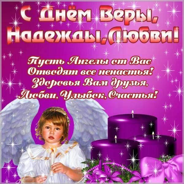 Открытка к празднику Веры Надежды и Любви - скачать бесплатно на otkrytkivsem.ru