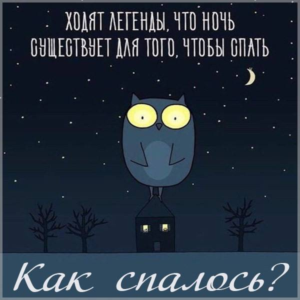 Открытка как спалось - скачать бесплатно на otkrytkivsem.ru