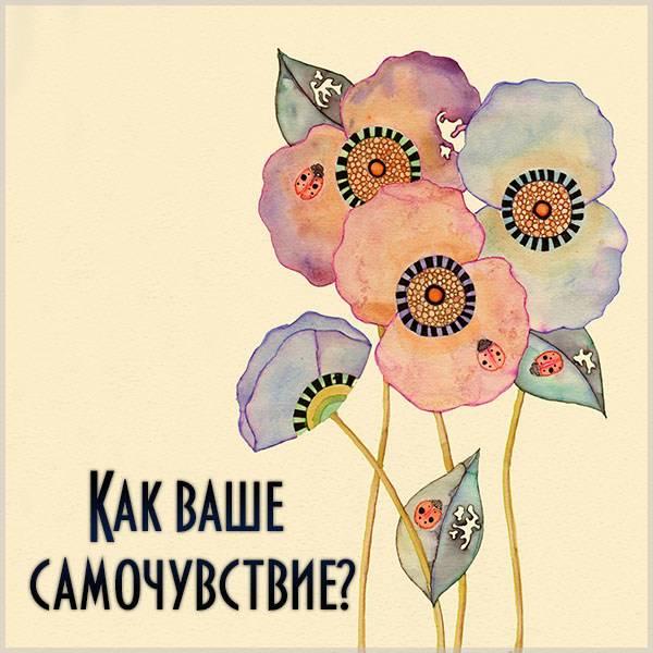 Открытка как ваше самочувствие - скачать бесплатно на otkrytkivsem.ru