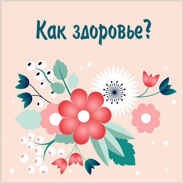 Открытка как здоровье женщине - скачать бесплатно на otkrytkivsem.ru