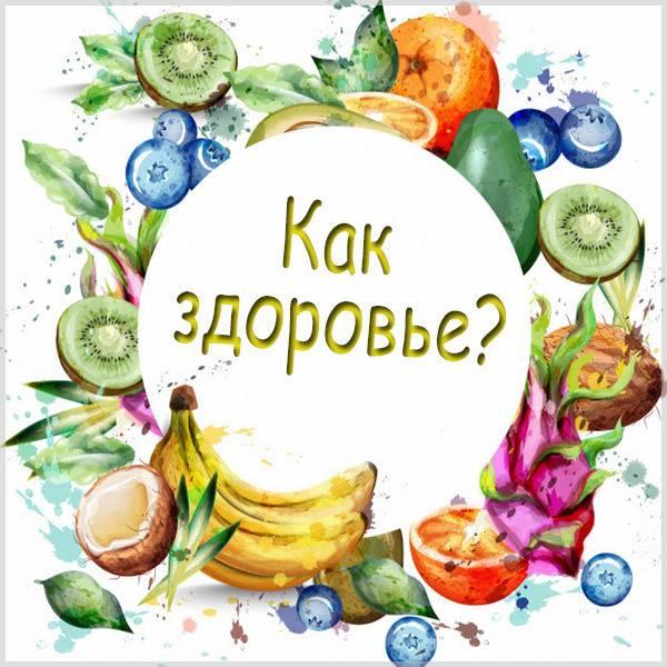 Открытка как здоровье - скачать бесплатно на otkrytkivsem.ru