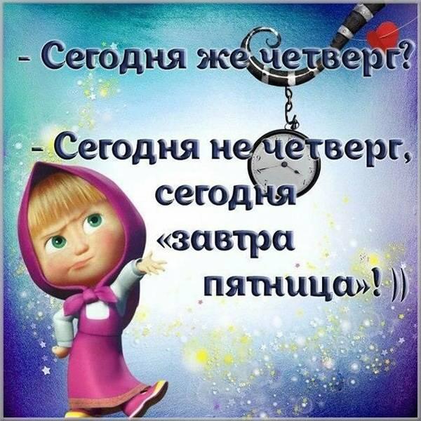 Открытка картинка про четверг - скачать бесплатно на otkrytkivsem.ru
