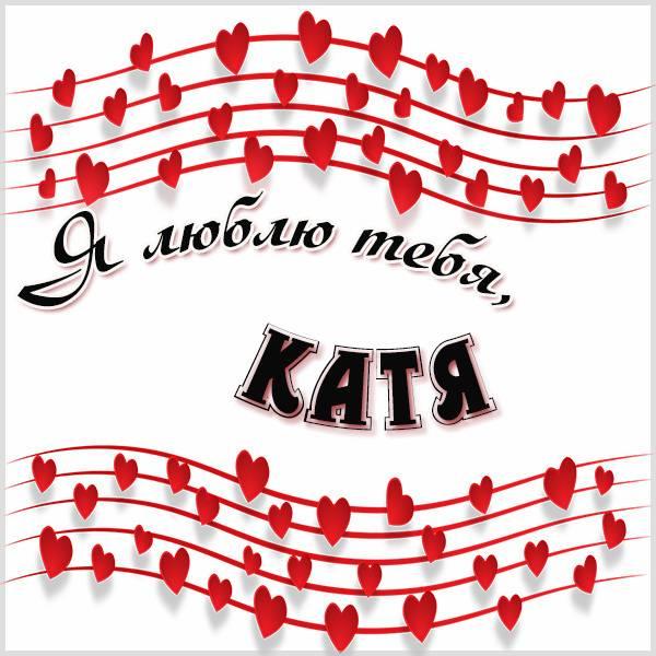 Открытка Катя я тебя люблю - скачать бесплатно на otkrytkivsem.ru