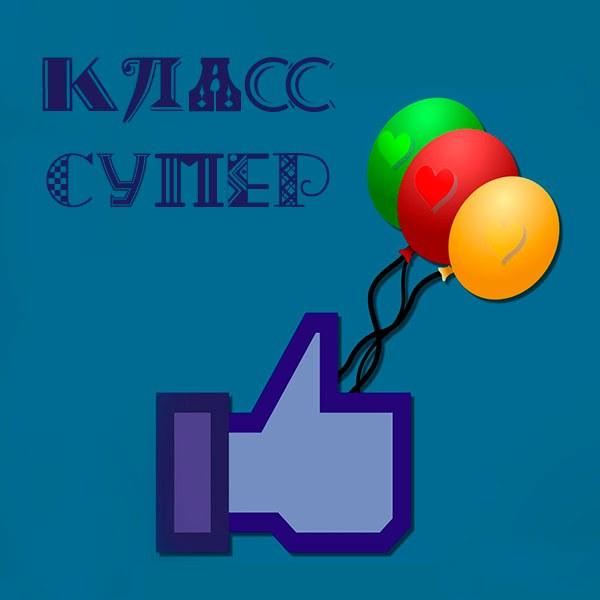 Открытка класс супер - скачать бесплатно на otkrytkivsem.ru