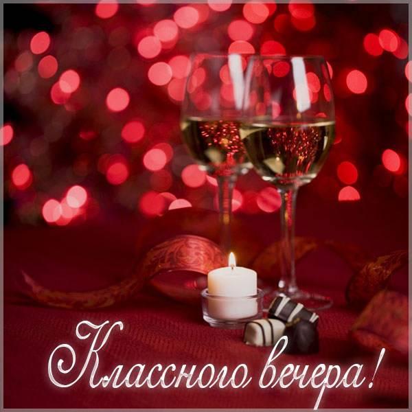 Открытка классного вечера - скачать бесплатно на otkrytkivsem.ru