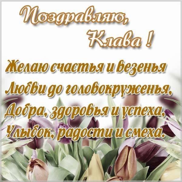 Открытка Клаве - скачать бесплатно на otkrytkivsem.ru