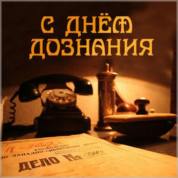 Открытка ко дню дознания - скачать бесплатно на otkrytkivsem.ru