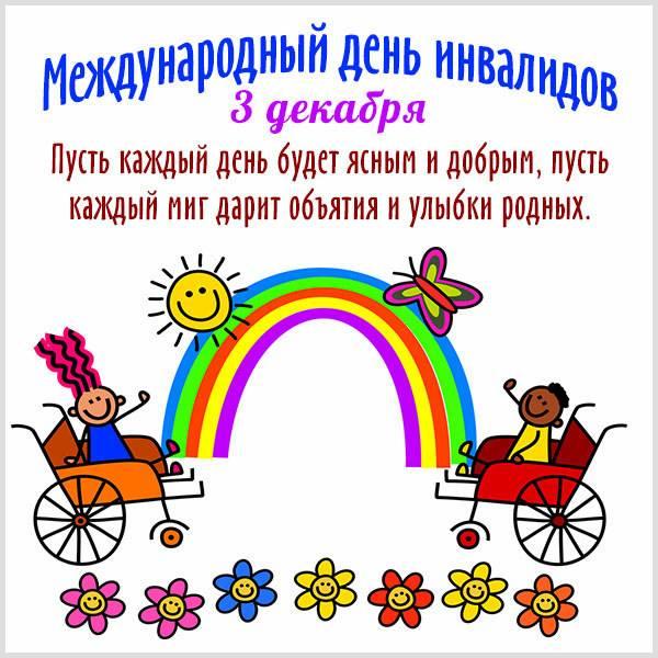 Открытка ко дню инвалида детям - скачать бесплатно на otkrytkivsem.ru