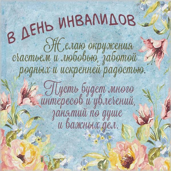 Открытка ко дню инвалидов - скачать бесплатно на otkrytkivsem.ru