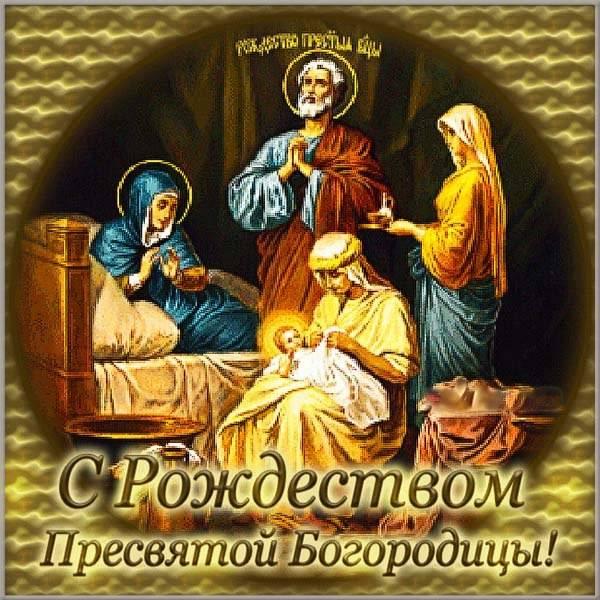 Открытка ко дню Пресвятой Богородицы - скачать бесплатно на otkrytkivsem.ru