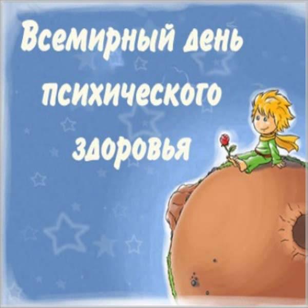 Открытка ко дню психического здоровья - скачать бесплатно на otkrytkivsem.ru