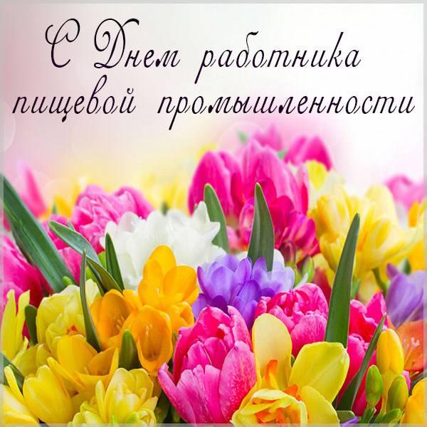 Открытка ко дню работника пищевой промышленности - скачать бесплатно на otkrytkivsem.ru